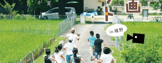 子ども映画