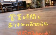 HARUHIお休み